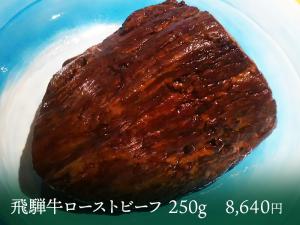 飛騨牛ローストビーフ 250g