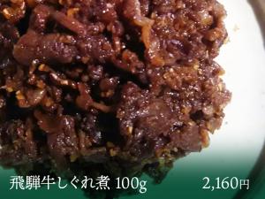 飛騨牛のしぐれ煮 100g