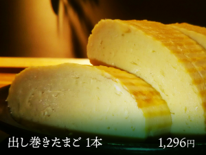出し巻き卵 1本 1,296円