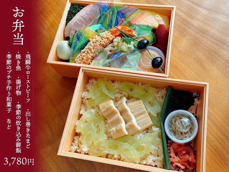 お弁当 3,780円