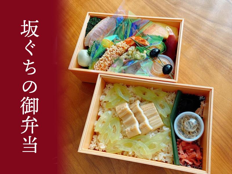 坂ぐちの御弁当 3,780円